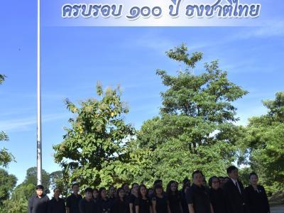 ครบรอบ 100 ปี ธงชาติไทย