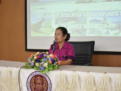 โครงการพัฒนาครูและบุคลากรทางการศึกษาวิทยาลัยเทคนิคราชบุรี2