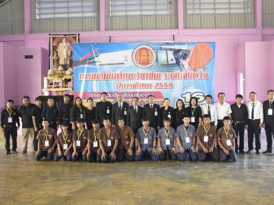 แข่งขันทักษะวิชาชีพระดับอาชีวศึกษาจังหวัดราชบุรี