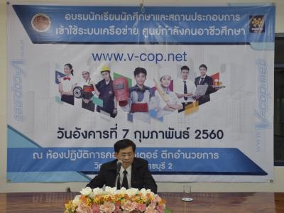 อบรมการใช้งาน V-COP ของสถานประกอบการ