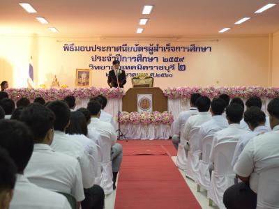 พิธีมอบประกาศนียบัตรผู้สำเร็จการศึกษาประจำปีการศึกษา2559
