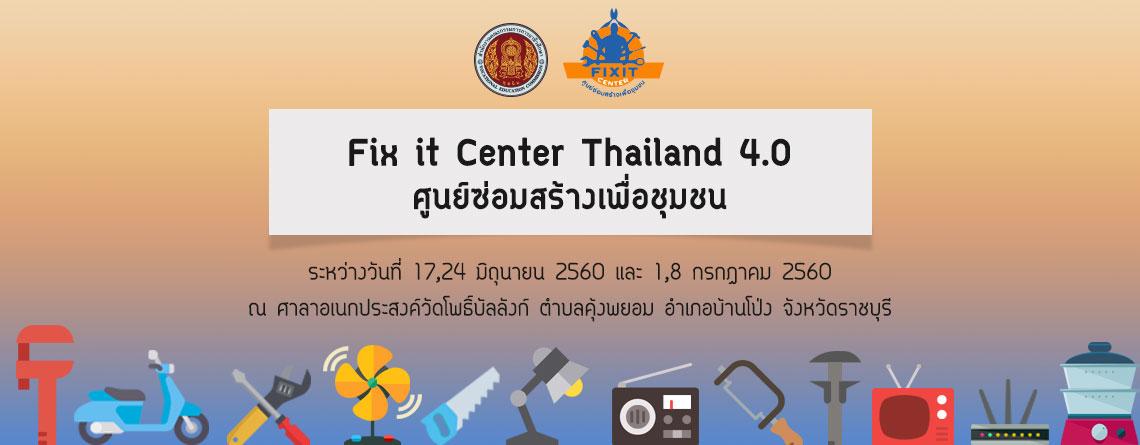 Fix it Center